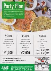 ミラノ亭 生駒店のコース写真