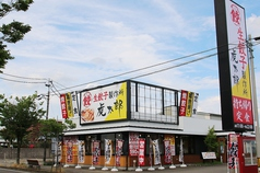 生餃子製作所 虎太郎 三条荒町店の外観1