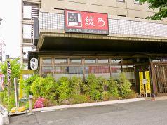 綾乃 甲府昭和店