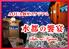 水都の饗宴 京都駅前店のロゴ