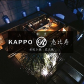 KAPPO R 恵比寿 恵比寿のグルメ