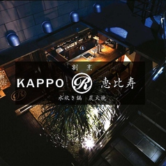 KAPPO R 恵比寿の写真