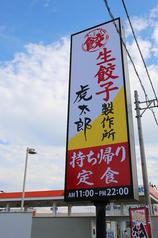 生餃子製作所 虎太郎 三条荒町店の外観2