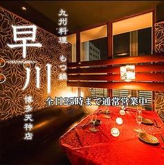 隠れ家Dining 早川 天神店の写真