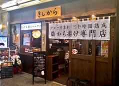 きしから DUO神戸店の写真
