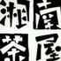 湘南茶屋のロゴ