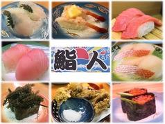 回転寿司 鮨人 すしんちゅの写真