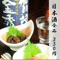 こだわりの広島の日本酒全品350円
