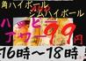 魚酒場 吉田屋 塩町店のおすすめポイント1