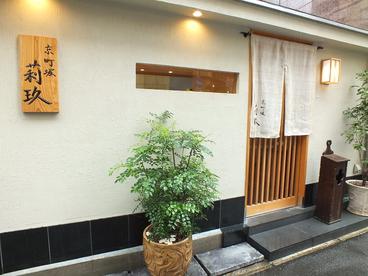 京町堀 莉玖の雰囲気1