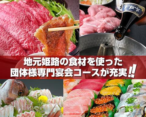 姫路地酒、氷点下や外国産ビールも飲み放題コース2500円~!10名~50名掘り個室あり