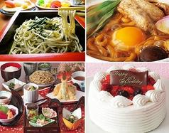 和食麺処 サガミ 江南店の写真
