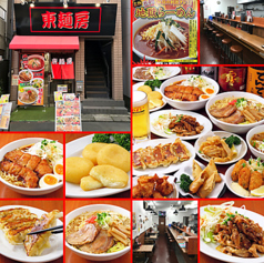 東麺房 大塚店の写真