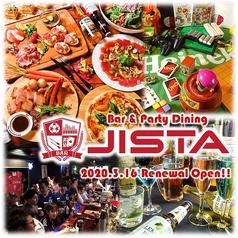ジスタ JISTAの写真