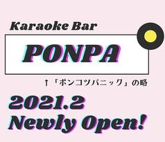 PONPAの写真