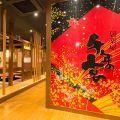 千年の宴 品川港南口駅前店の雰囲気1