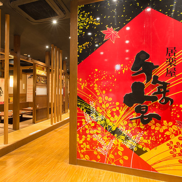 千年の宴 旭川駅前店 居楽屋の雰囲気1