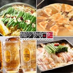 博多鉄鍋 参の三の写真