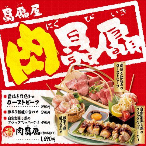 ローストビーフ・豚串・蒸し鶏など肉料理を満喫ください♪全部盛り合わせた肉贔屓盛り合わせがお得♪