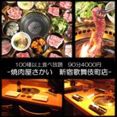 焼肉屋さかい 新宿歌舞伎町店特集写真1