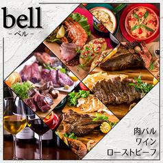肉バル ベル bell 五反田大崎広小路駅前店