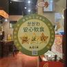 焼肉五苑 春日店のおすすめポイント1