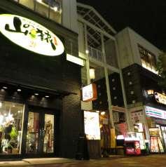 山の猿 南1条店の特集写真