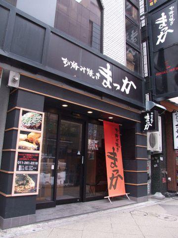 Okonomiyaki makka minami 3 jo image