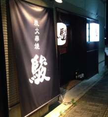 炭火串焼 駿の特集写真