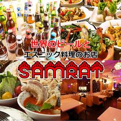 お店のイメージ:サムラート SAMRAT 新宿東口店