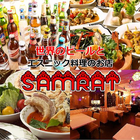 世界のビールとエスニック料理のお店 SAMRAT(サムラート)新宿東口店