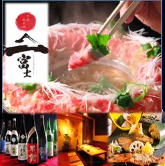 小倉炊き肉鍋 居酒屋 一富士の写真