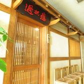 四川風串火鍋 GUOBAYIN グォバーインの雰囲気2