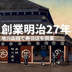 函まるずし 函館桔梗店のおすすめポイント1