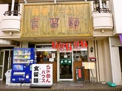 食゛留麺の写真