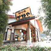 か野や 小川町店の雰囲気3