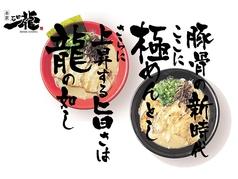 石田一龍 若松高須店の写真