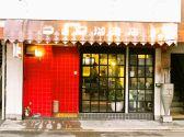 ラック珈琲店 和歌山のグルメ