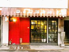 ラック珈琲店