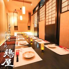鶏屋 横浜西口店の写真