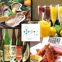 日本酒カクテル充実。サカナに合う最高の一杯を!