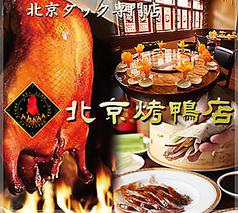北京火考鴨店 ペキンカオヤー店 銀座店
