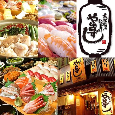 本格握り寿司1貫59円(税抜)~★安くて旨い【や台ずし】