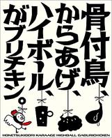 飲放付コース3000円~!誕生日・記念日特典もあり★