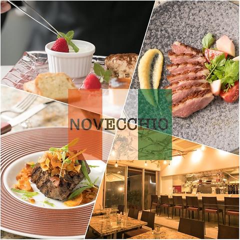 Italian Dining NOVECCHIO ノヴェッキオ 西院