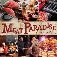 ミートパラダイス 新宿西口店の写真
