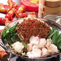 料理メニュー写真台湾もつ鍋