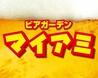 ビアガーデンマイアミ 名古屋栄店のおすすめポイント1
