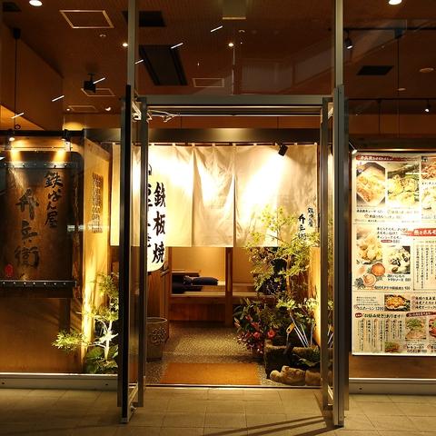 広島駅近くで大人が集まる社交場「鉄ぱん屋 弁兵衛 広島駅北口店