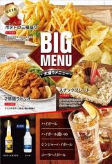 ビッグエコー BIG ECHO 亀田駅前通店のおすすめ料理1
